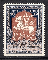 1915 10k Charity Issue, Russia (Deformed `0`, Print Error, Perf 11.5, CV $40, MNH)