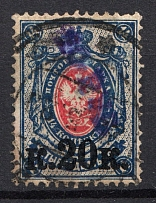 1920 Olyokminsk (Yakutsk Province) `20 РУБ` Geyfman №14 Local Issue Russia Civil War (Canceled, Signed)