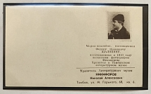 THE USSR. Card with the image of a charity stamp-sticker with a portrait of F. C