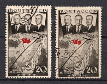 1938 The First Trans-Polar Flight From Moscow to Portland, Soviet Union USSR (BROKEN Flag, Print Error, Canceled)