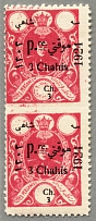 1924, 3 ch., deep rose and black, vertical pair IMPERF between, MNH, a very