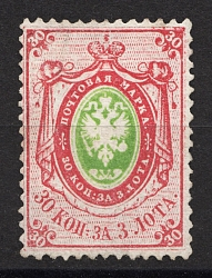 1858 30 kop Russian Empire, Watermark '3', Perf. 14.5x15 (Sc. 4, Zv. 4, CV $30,000)