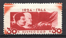 1944 30k 20th Anniversary of the Death of Lenin (REBOUND Perforation, MNH)
