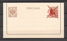 1917 Bolshevists Propaganda Liberty Cap Lettercard (Inverted Overprint)