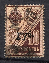 1920 Semyonov (Nizhny Novgorod) `губ` Geyfman №23 Local Issue Russia Civil War (Canceled)