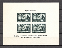 1944 Blockade of Leningrad Block (ROTATED Shifted Text, `Dancing` Letters, MNH)