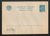 1937 USSR Standard Postal Stationery cover