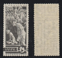 1935 USSR. Anti-war series. Zverev 393, p. 258. Proof. Stamp in black instead of
