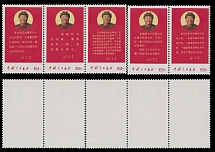 People's Republic of China, 1968, Directives of Chairman Mao, 8f red