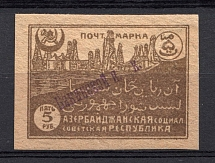 1924-26 5r `Бакинской П. К.` General Post Office of Baku Azerbaijan Local (R, Never Issued in Postal Circulation, MNH)