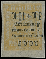 Soviet Union LENINGRAD FLOOD ISSUE: 1924, inverted black surcharge on thin paper