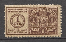 1898 Ukraine Russia Theater Revenue 1 Rub