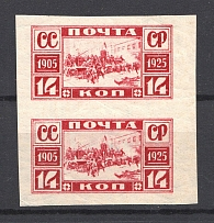 1925 20th Anniversary of Revolution of 1905 Pair 14 Kop (Imperforated, MNH)