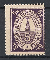 1914 Russia Pereyaslav Zemstvo 5 Kop Chuchin №26 (without Dot after `K`)