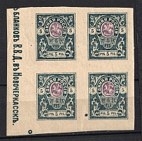 1919 5R Denikin Army, Russia Civil War (Control Text, Block of Four, MNH)