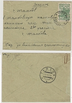 1930 USSR. Registered mail (envelope)Moskva - Tambov. With relatively rare singl
