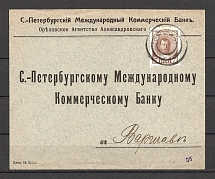 Mute Postmark of Orehov, Corporate Envelope (Orekhov, Levin #511.01)