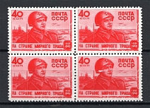 1949 USSR 31th Anniversary of the Soviet Army Block of Four (Full Set, MNH)