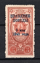 1945 Victory-Day, Soviet Union USSR (BROKEN `Я` of `МАЯ`, Print Error, Full Set)