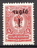 1919-20 Russia Omsk Civil War 1 Rub (Perf, Inverted Overprint, Signed)
