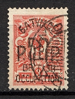 1920 Batum British Occupation Civil War 50 Rub on 3 Kop (CV $450, Cancelled)