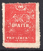 1918 Ukraine Money-stamp 50 Sh (Old Forgery, Shifted Picture, Overinked, MNH)