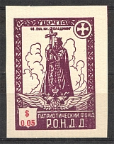 1948 Munich The Russian Nationwide Sovereign Movement (RONDD) $0.05 (MNH)