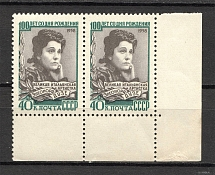 1958 USSR 100th Anniversary of the Birth of Eleonora Duze Pair (Full Set, MNH)