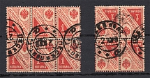 1918 Russia Savings Stamps 1 Kop Readable Cancellation Pisky Poltava Region