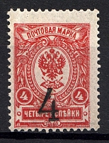 1920 Kovrov (Vladimir) 4 Rub 2nd Issue, Geyfman №16 Local Provisional Russia Civil War (MNH)