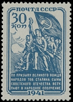 Soviet Union PEOPLE'S MILITIA ISSUE: 1941, 30k, straight top of hammer variety