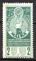 1925 Russia USSR Judicial Fee Stamp 2 Kop (Cancelled)