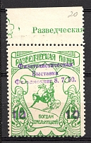 1950 Russia Scouts Displaced Persons Camp Feldmoching Exhibition 10pf (MNH)