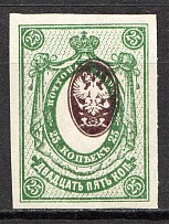 1917 Russia 25 Kop (Print Error, Shifted Center, MNH)