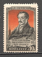 1952 USSR 150th Anniversary of the Birth of Odoevski (Full Set, MNH)