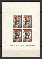 1945 USSR 2nd Anniversary of the Victory at Stalingrad Block Sheet