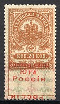 1918 Armed Forces of South Russia 20 Kop (Double Overprint Inverted Error, MNH)