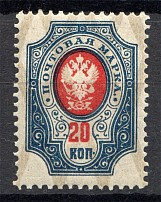 1908-17 Russia 20 Kop (Missing Background + Grey Varnish Line, Signed, MNH)