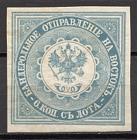 1863 Russia Levant Offices in Turkey (Old Forgery)