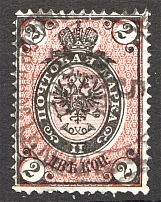 1875 Russia 2 Kop (Shifted Background, Print Error, Cancelled)