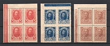 1915-17 Russian Empire Stamp Money Blocks of Four