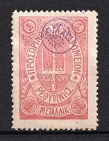 1899 1m Crete 2nd Definitive Issue, Russian Administration (ROSE Stamp, CV $150)