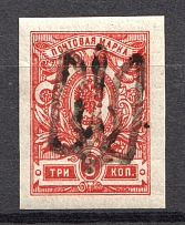 Podolia Type 53 - 3 Kop, Ukraine Tridents (Signed)