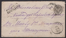 1876. Combination of mail delivery: the steamer 'Kerch-Taganrog' and PV # 19-20