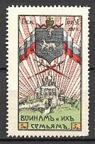 1914 Russia Pskov for Soldiers and their Families 5 Kop