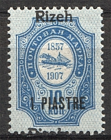 1909 Russia Rize Offices in Levant 1 Pia (Shifted Overprint, Print Error)