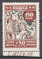 1923 Ukrainian SSR Ukraine Semi-postal Issue 150+50 Krb (Control Text, CV $60)