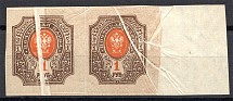 1917 Russia Pair 1 Rub (Print Error, Missing Parts of Paint, MNH)