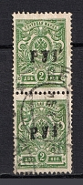 1920 Venyov (Tula) `2 руб` Geyfman №2, Local Issue, Russia Civil War (Pair, Canceled)