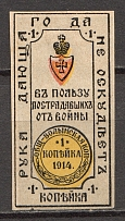 1914 Ukraine Zytomur 1 Kop (Shifted Yellow and Red)